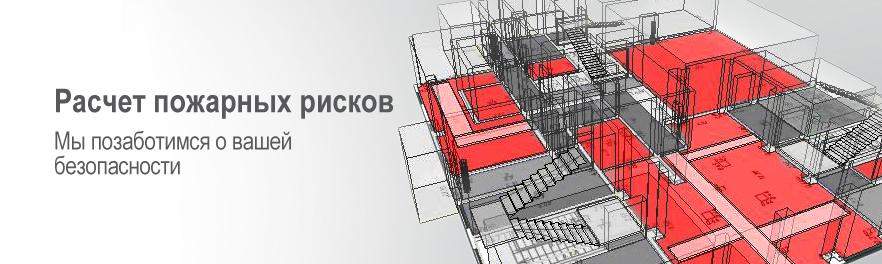 Расчет пожарных рисков в Электрогорске